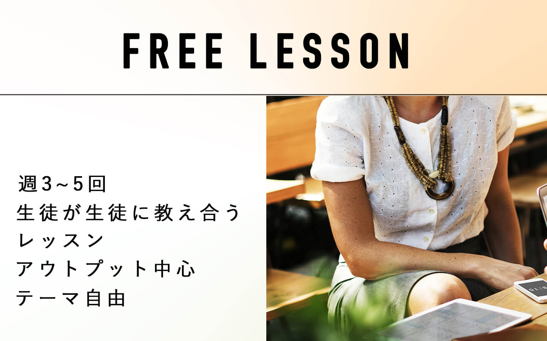 Free lesson